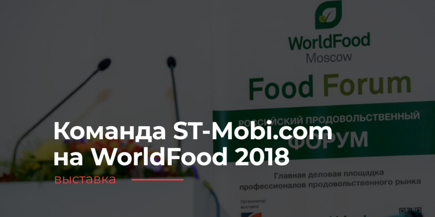Команда ST-Mobi.com на WorldFood Moscow 2018